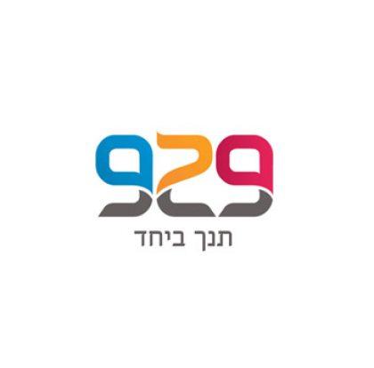 קטעי הגות קצרים על פרק התנ״ך היומי במיזם ׳929 – תנ״ך ביחד׳