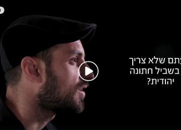 """""""אני יהודי מאמין ואני מחתן אנשים בלי אישור הרבנות"""""""